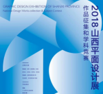 2018山西平面设计展征集作品 Shanxi Graphic Design Exhibition 2018 Call for Entrie